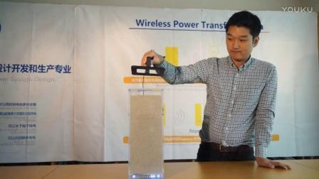 WirelessPower21 简介 - 中文版