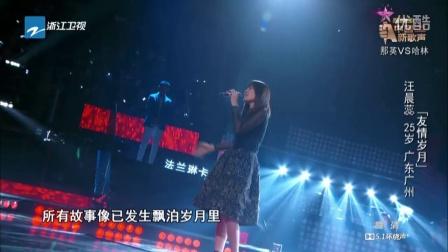 汪晨蕊 - 友情岁月 (中国新歌声20160923)