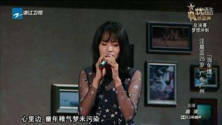 汪晨蕊 - 当年情 (中国新歌声20161007)