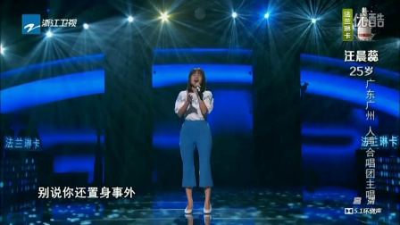 汪晨蕊 - 深海 (中国新歌声20160812)