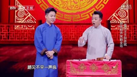 胡彦斌-李菁 - 我要改行 (跨界喜剧王20161029)