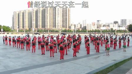 龙川红红广场舞《一直很爱你》联活节目