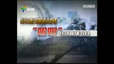【抗击强台风妮妲】广东新闻频道特别节目开头