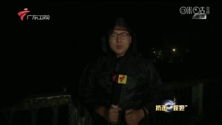 【抗击强台风妮妲】广东卫视特别节目开头