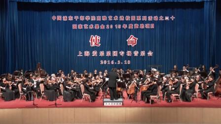 国家艺术基金2015年度资助项目 吕其明 陈新光交响组曲《使命》