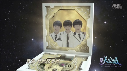 TFBOYS - 大梦想家 (电视剧《九州天空城》片尾曲MV)