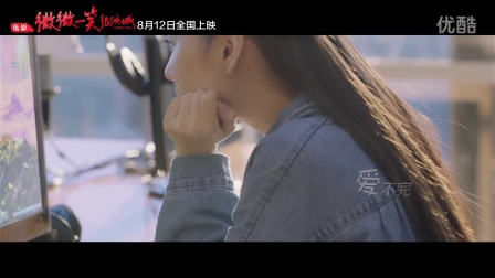 徐佳莹 - 不要再孤单 (电影《微微一笑很倾城》主题曲MV)