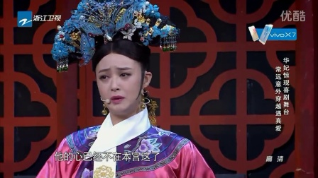 蒋欣-常远 - 假如爱有来生 (喜剧总动员20160924)