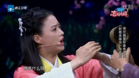 蒋欣-常远 - 射雕英雄传 (喜剧总动员20160910)