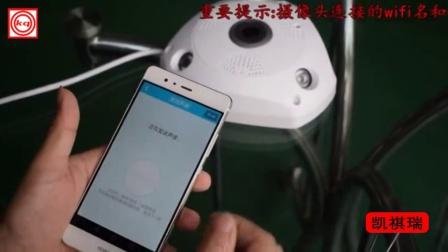 全景监控摄像头安装调试演示教程视频(www.kqafzn.com)