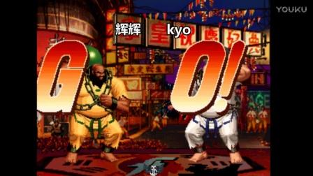 堕天使解说 拳皇97双s大战 辉辉vs老k