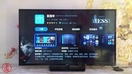 如何在网络电视盒子上看NBA、足球球赛