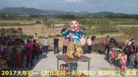 2017大年初一《刘氏宗祠—天禄书院》醒狮拜门—表演_一键压制