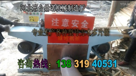 【鼎诺机械】-木工机械圆木推台锯多片锯操作视频60226