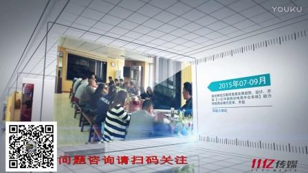 2017年 珀蔺 和融 年会素材 企业大事记回顾 晚会开场 答谢晚宴 年会视频 年会开场