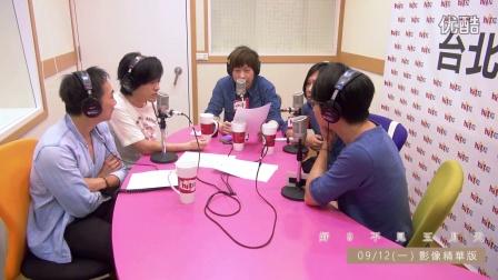 HitFm特别企划【好9不见五月天】20160912影像精华版