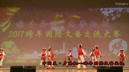 """""""中国美·夕阳红""""跨年国际文艺交流演出《喜悦霸王鞭》"""
