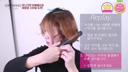어중간한 단발머리 예쁘게 묶는방법 _ 반묶음 하는법
