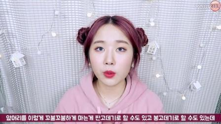 아이돌 뿌까머리 2가지 & 앞머리펌 퍼피뱅 헤어스타일링 │ 마롱 MARONG