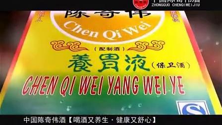 陈奇伟养生酒视频广告