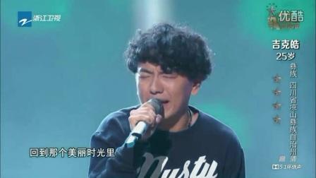 吉克皓-找自己(中国新歌声20160722)