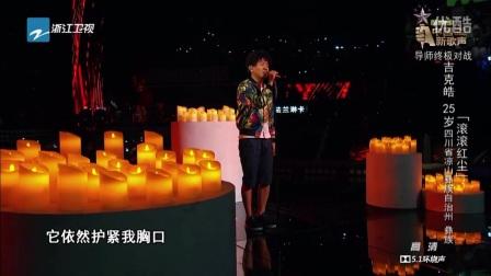 吉克皓-滚滚红尘(中国新歌声20160930)