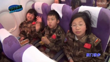 2017中国小海军厦门漫步冬令营第一集