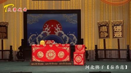 2016.06.07 河北梆子【秦香莲】(下部)主演:金玉芳、王廷俊、张晓明、刘红雁,天津河北梆子剧院演出。