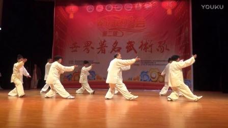 第二届世界武术家春晚之二十三——弦虎门拳械功法展示