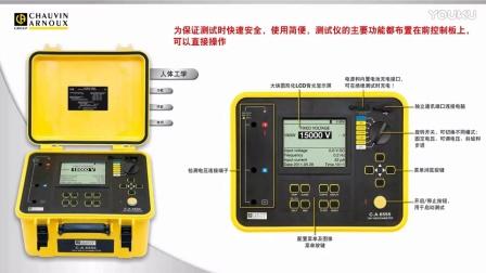 法国CA公司—CA6550/CA6555 10/15kV绝缘电阻测试仪简介视频