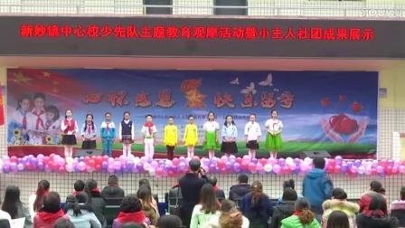 新妙中心小学校2016年12月《心怀感恩  快乐留守》少先队主题教育活动视频 剪辑后480P