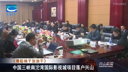 中国三峡南沱湾国际影视城项目落户湖北兴山