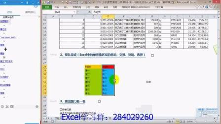 Excel操作技巧视频教程exce极速贯通班课程