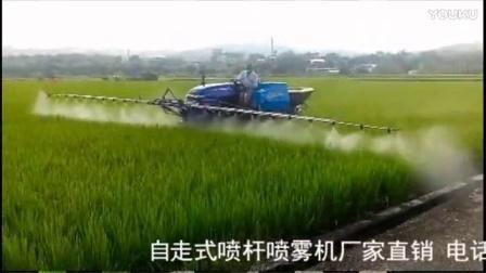 喷杆式喷雾机 水田自走式喷雾机 农药喷雾机 自走式打药机 植保机械