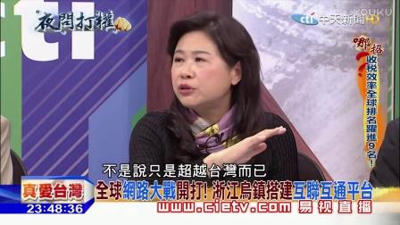这个台湾人终于说出了真话:大陆比台湾太先进了!