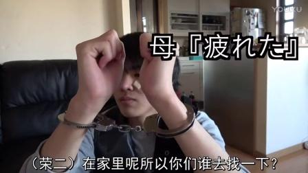 【桐崎荣二】被手铐铐住了,谁能帮帮我?(自制中文字幕)