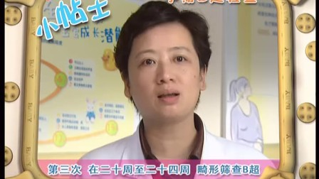 孕妈产前检查保健康