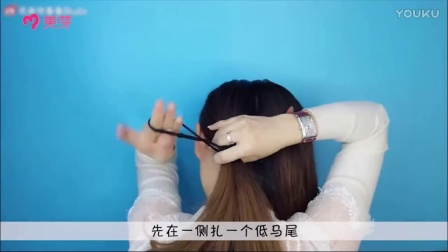 美芽| 一周发型 3分钟学会八款懒人发型