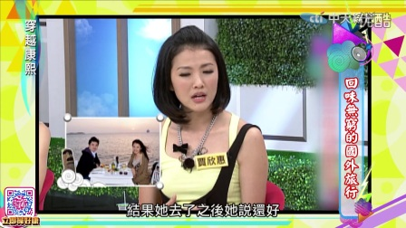 2016.09.06《穿越康熙》回味无穷的国外旅行