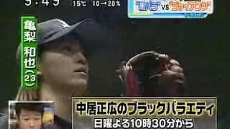 091124 Sukkiri 巨人 fan fesuta