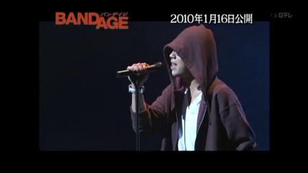 091128 シネマガ - BANDAGE