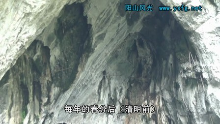 中国旅游片《燕子岩探秘》(袁碧华粤语解说)