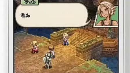 《最终幻想XII 亡灵之翼》官方影像