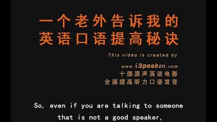 一个老外告诉我的英语口语提高秘诀(跟读模仿版)