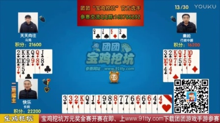 """宝鸡挖坑(2017.01.16)""""快乐""""成功蝉联,新挑战者牌技如何?"""