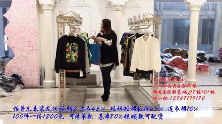 广州平辉服装贸易 品牌女装春款走份