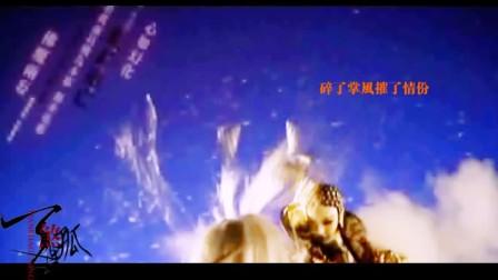 【霹雳书素MV】天煞孤星