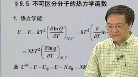 物理化学-天津大学9-5[www.aixueren.com]