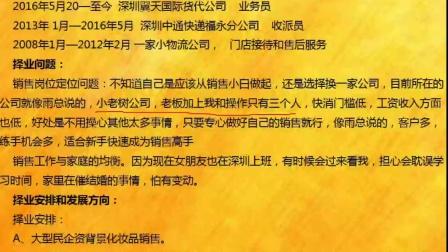 职场规划答疑(选对行业,少走十年弯路)-8月23日-蓝小雨716销售技巧