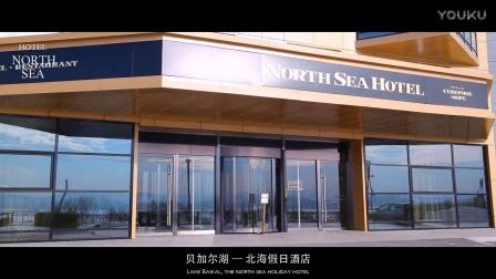 贝加尔湖-俄罗斯北海假日酒店Hotel_North_Sea